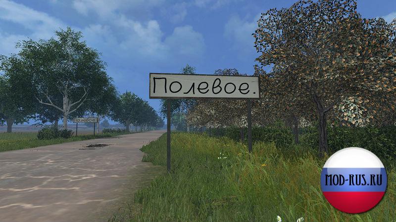 мод карта полевое для Farming Simulator 17 скачать бесплатно - фото 11